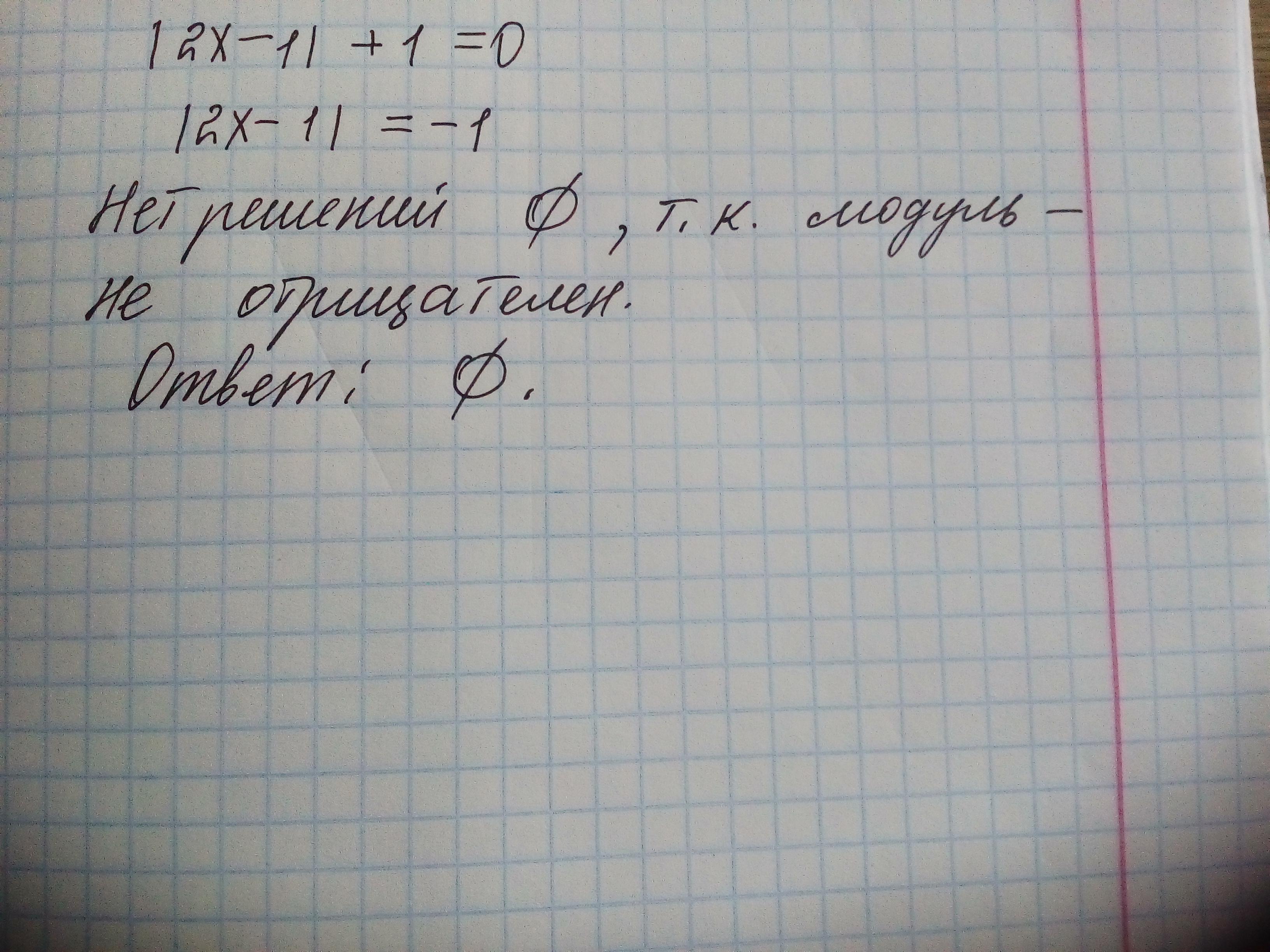 Решите пожалуйста уравнение:|2x-1|+1=0 Срочно!