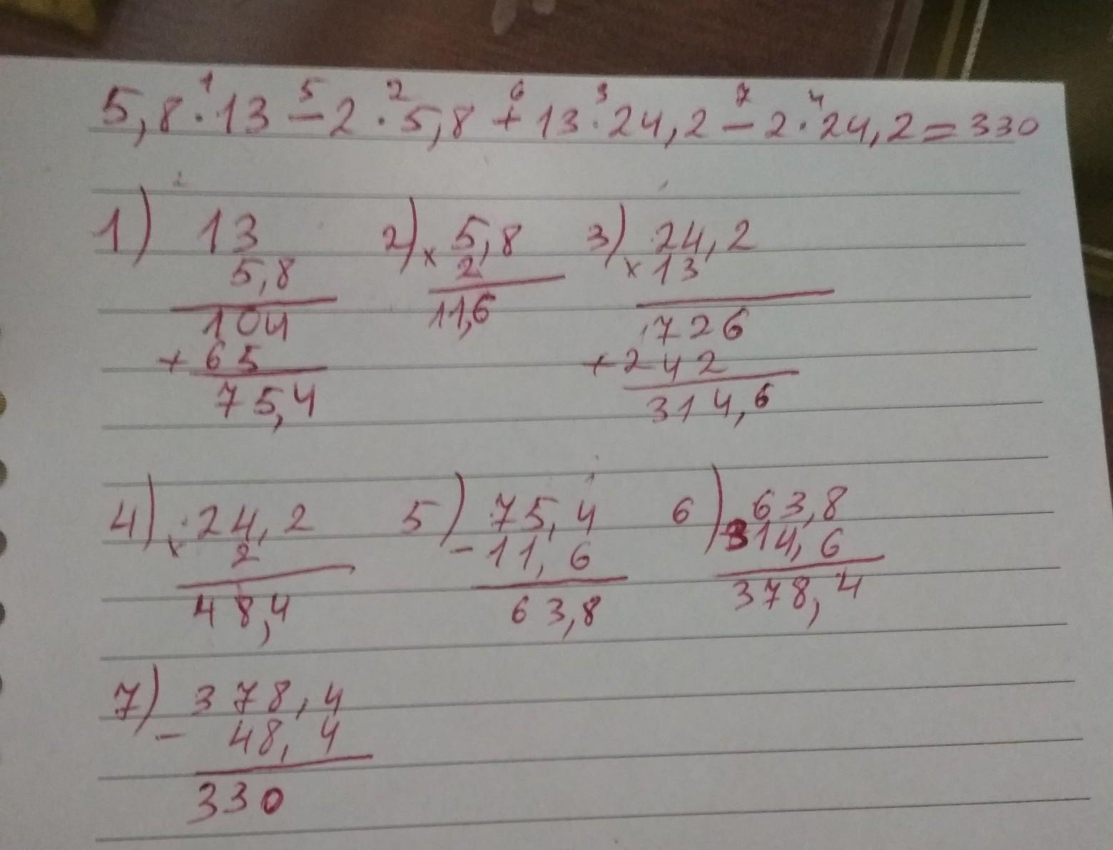 Вычисли: 5,8⋅13−2⋅5,8+13⋅24,2−2⋅24,2