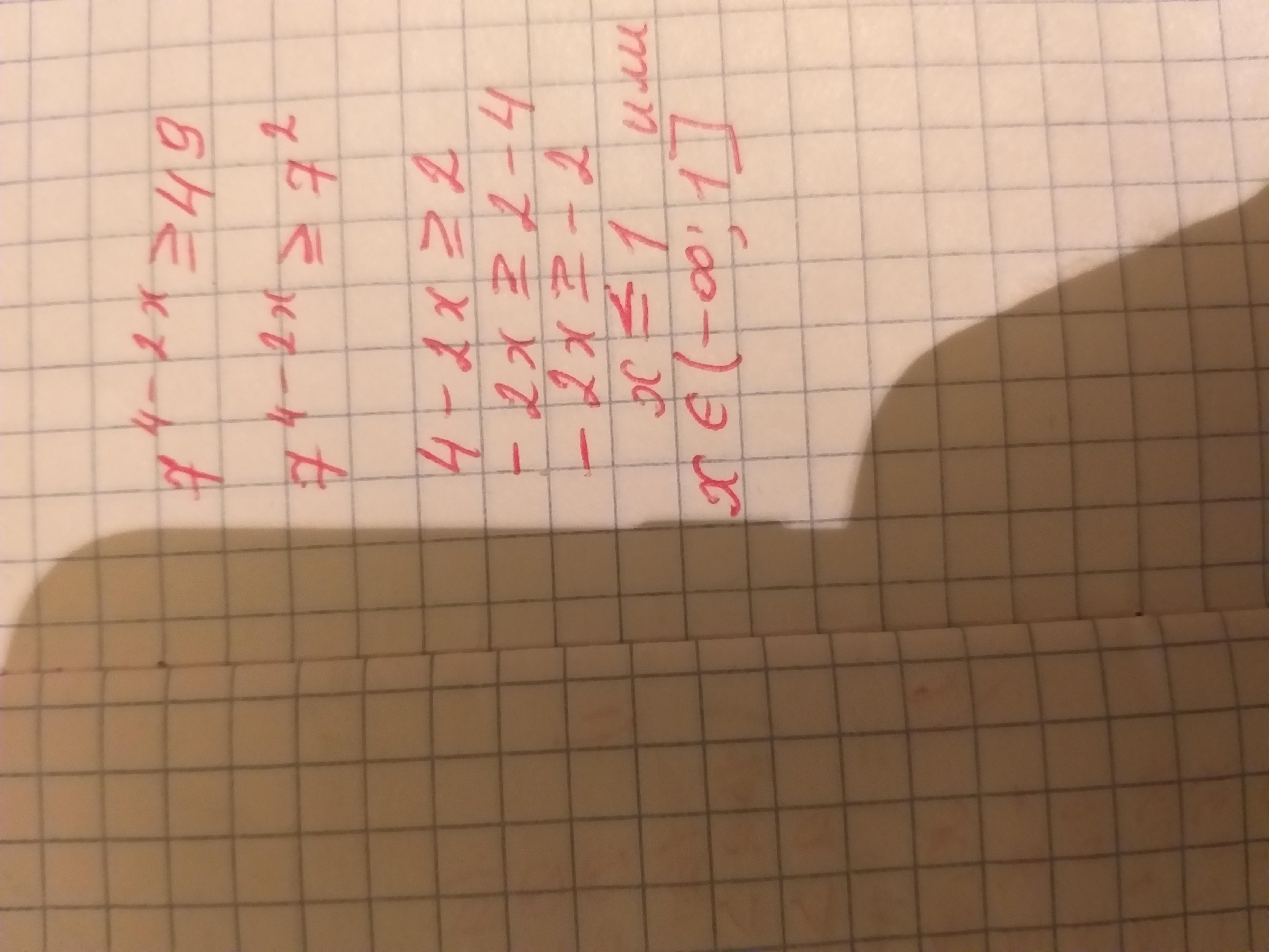 Решите неравенство 7^4-2x больше либо равно 49