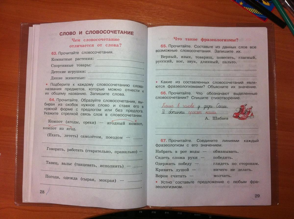 Гдз по русскому языку 3 класс рабочая тетрадь климанова, бабушкина.