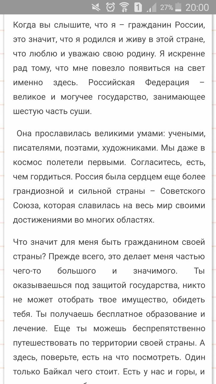Эссе россия для меня 7793