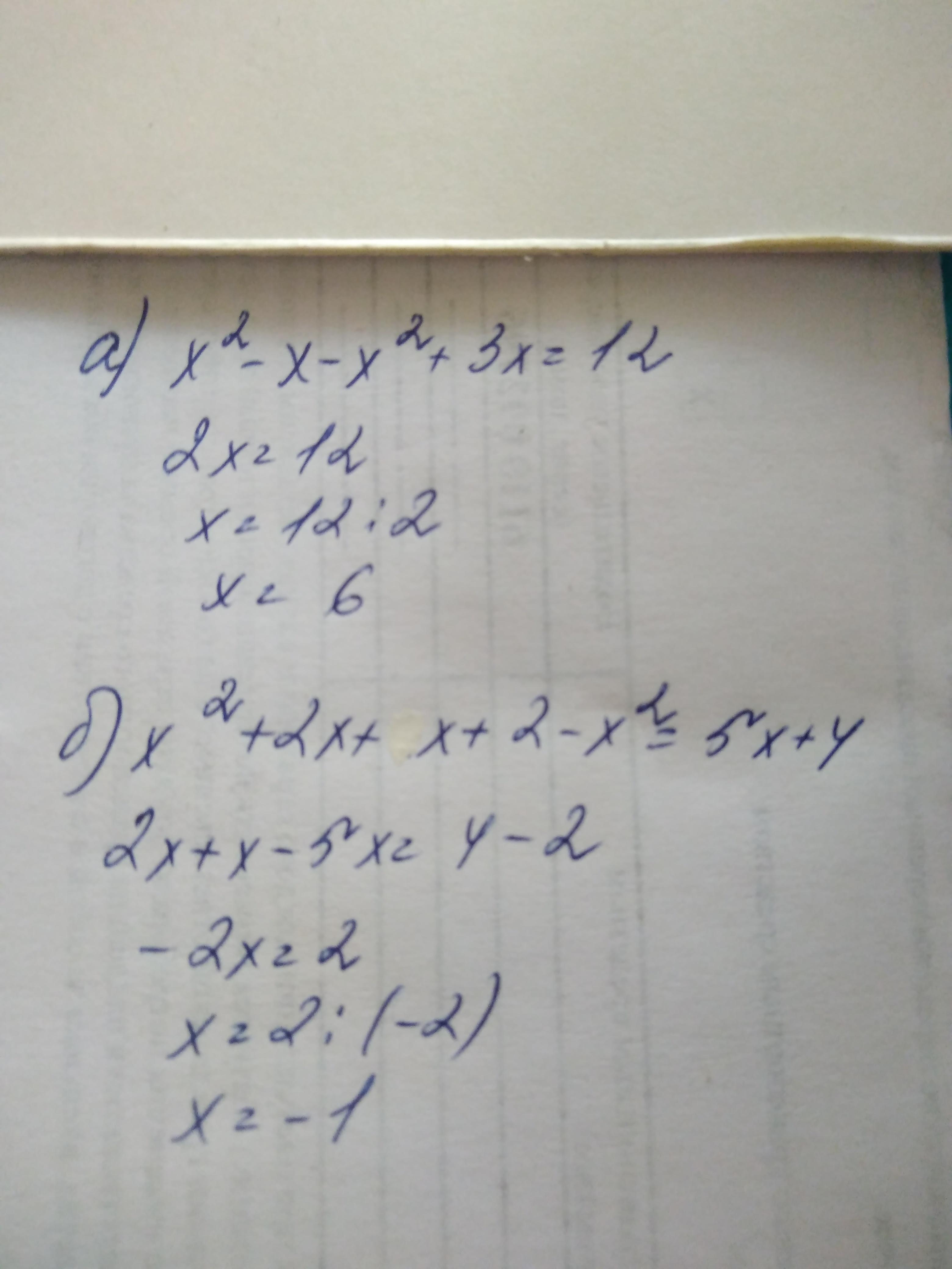 Решите уравнения пожалуйста. Заранее пасибули!