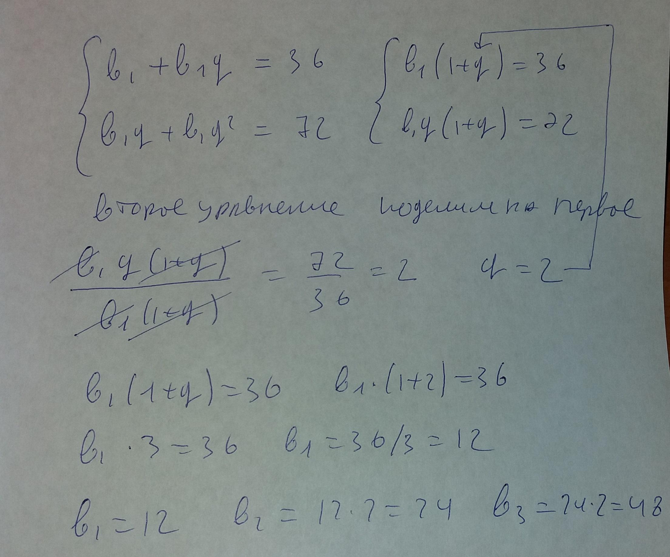 Сумма 1го и 2го члена геометрической прогрессии