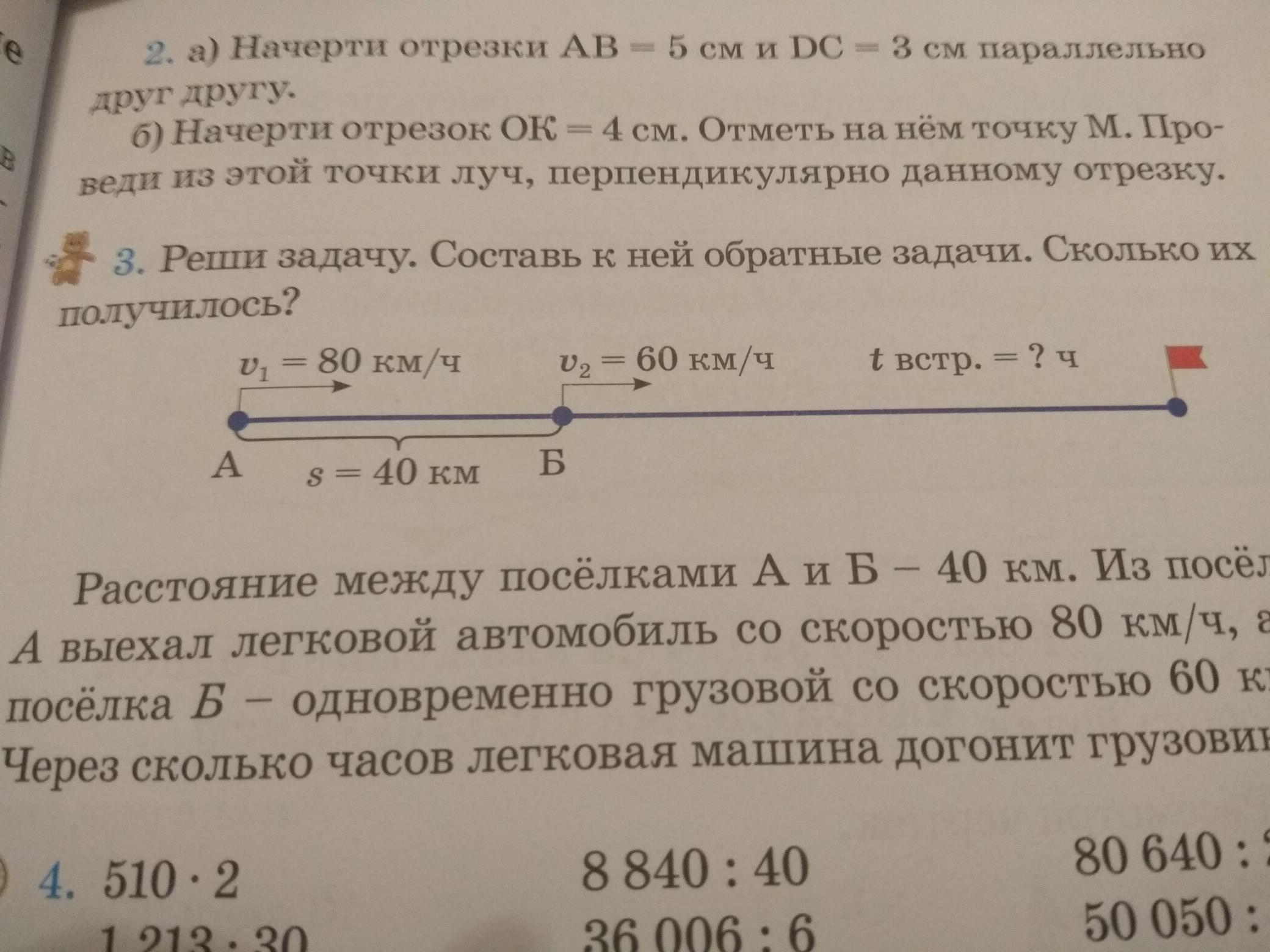 Решить задачи км в час решение задач презентация 8 класс