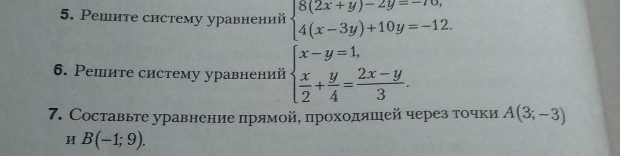 Алгебра, помогите пожалуйста с решением, задание