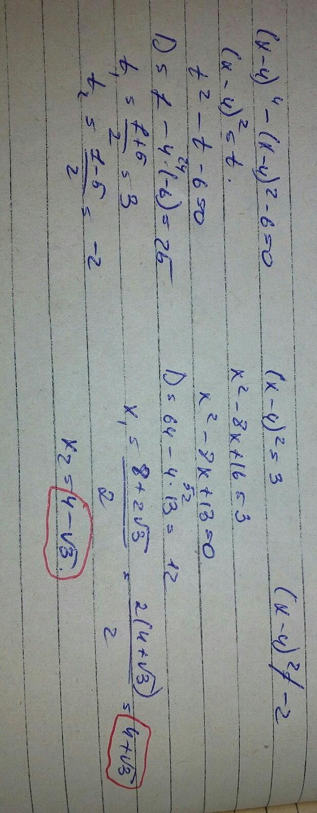 (х-4)⁴-(х-4)²-6=0, попалось на ОГЭ, хочу узнать