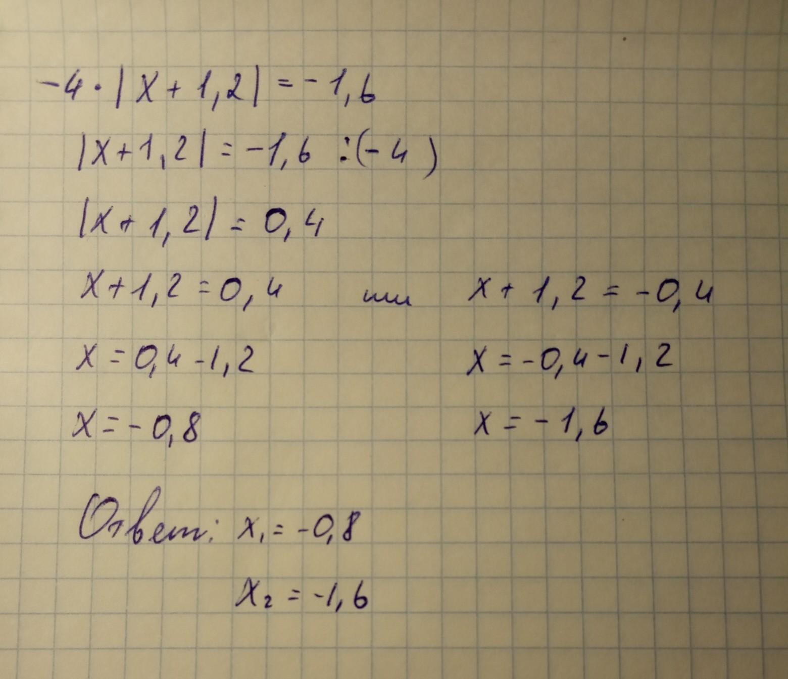 -4*|x+1,2|=-1,6 Решите пожалуйста,даю 10баловм