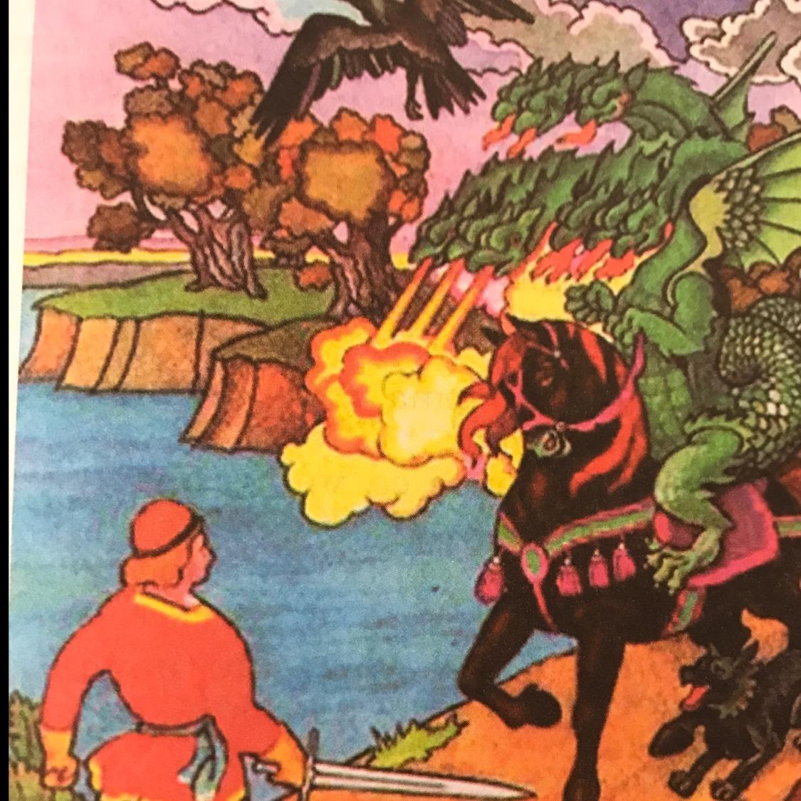 Чудо юдо и крестьянский сын иван картинки