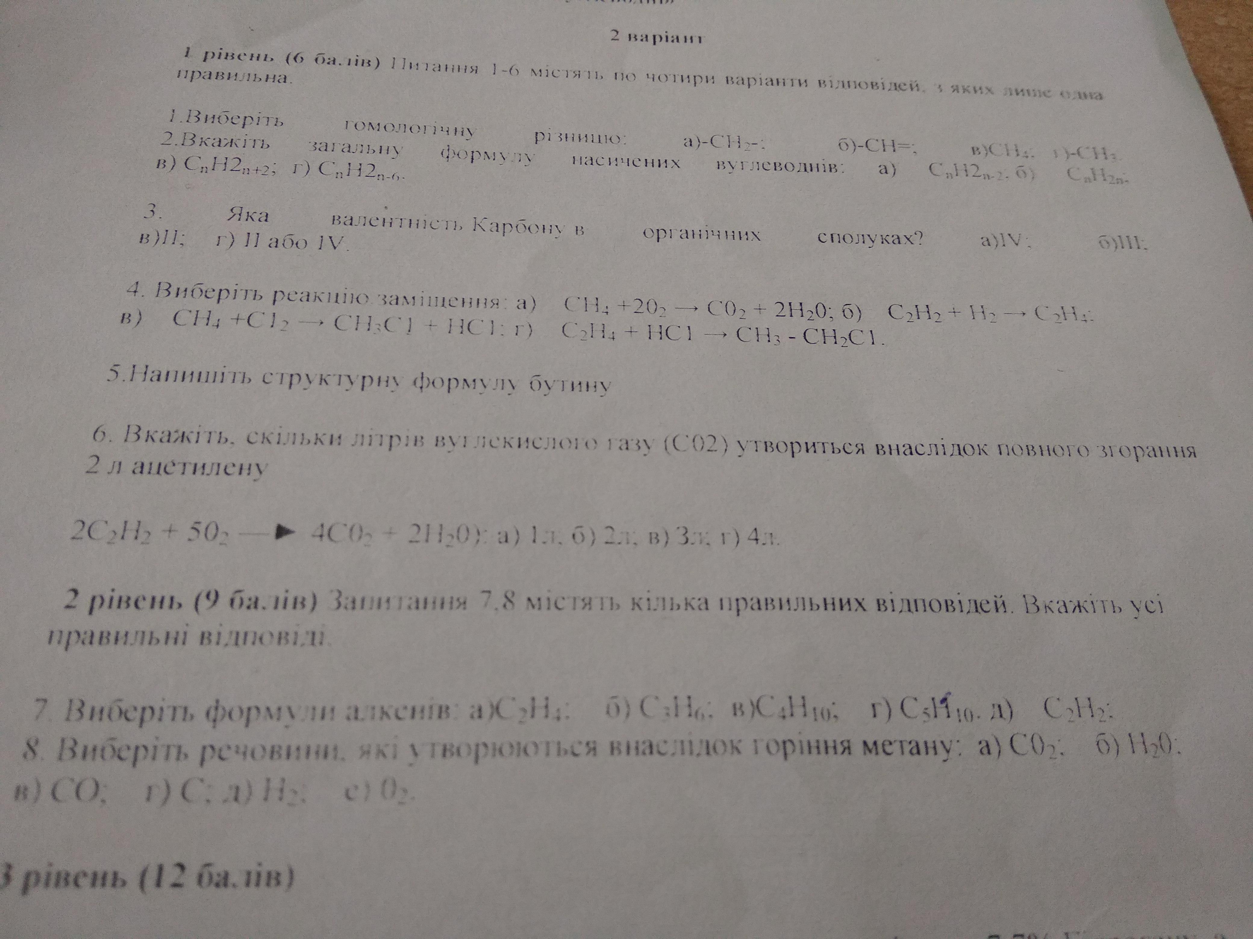 Помогите решить 4е 5е и 6е задание