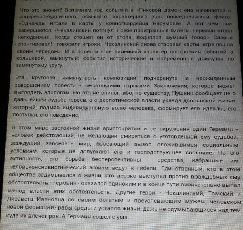 Эссе на тему трагедии пушкина 1987