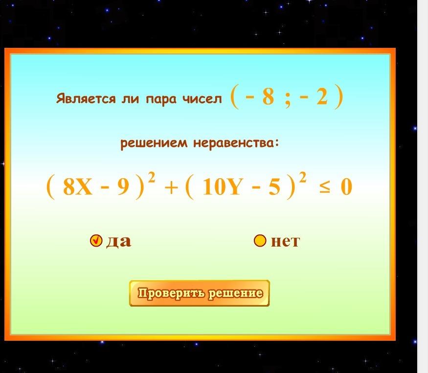 Решение систем уравнений второй степени Загрузить png