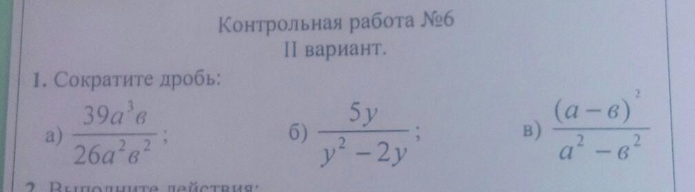 Помогите сделать алгебру пожалуйста номер 1 Вот