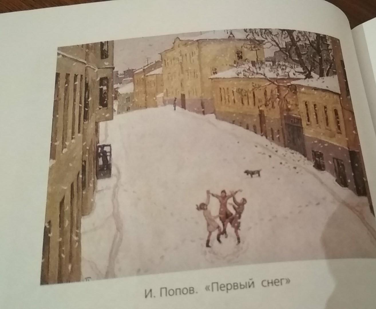 Первый снег картина попова сочинение