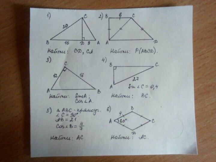 Нужно решение задачи по геометрии ионно молекулярные уравнения задачи с решениями