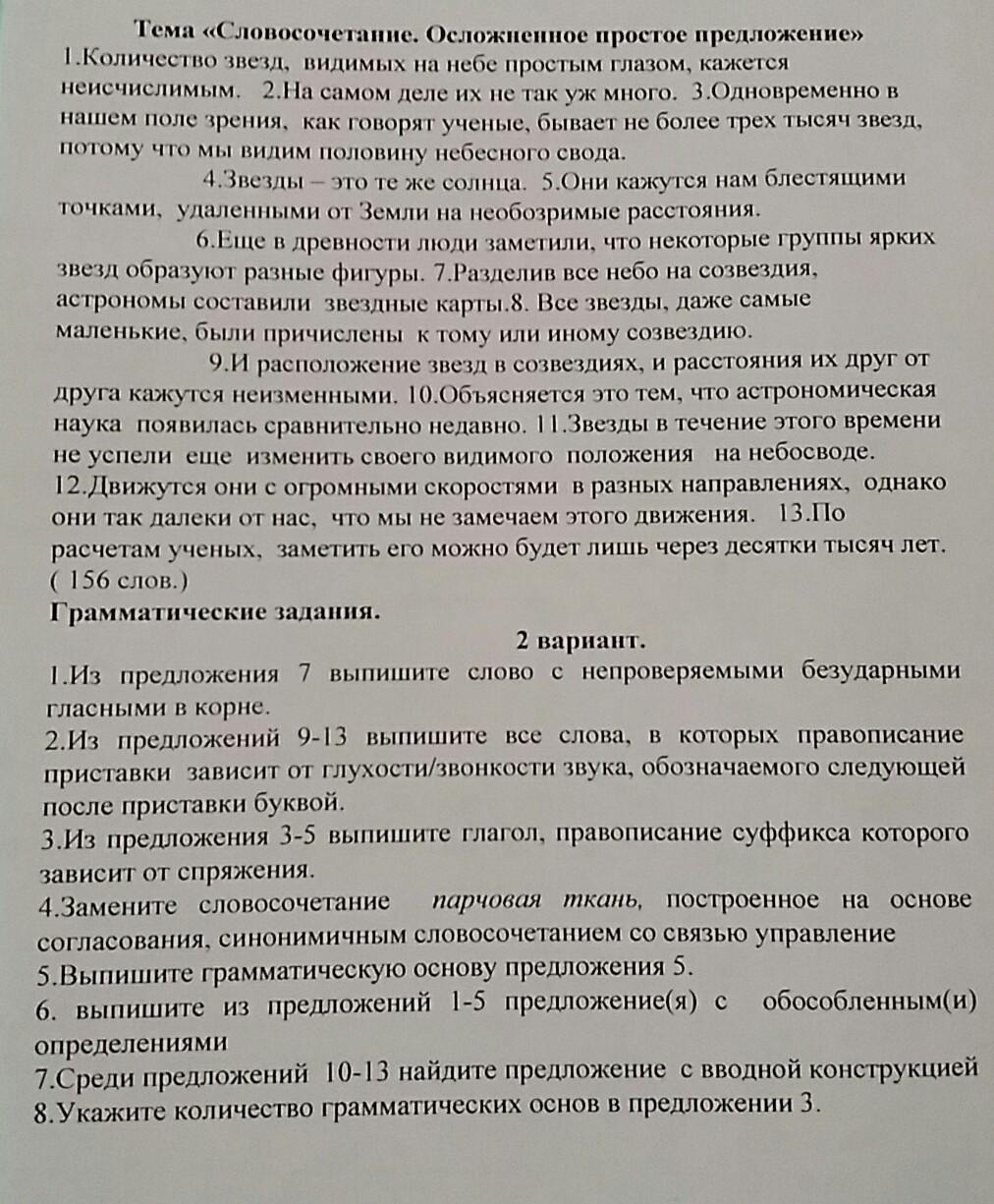 Русский язык помогите пожалуйста
