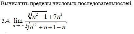 Вычислить пределы числовых последовательностей.