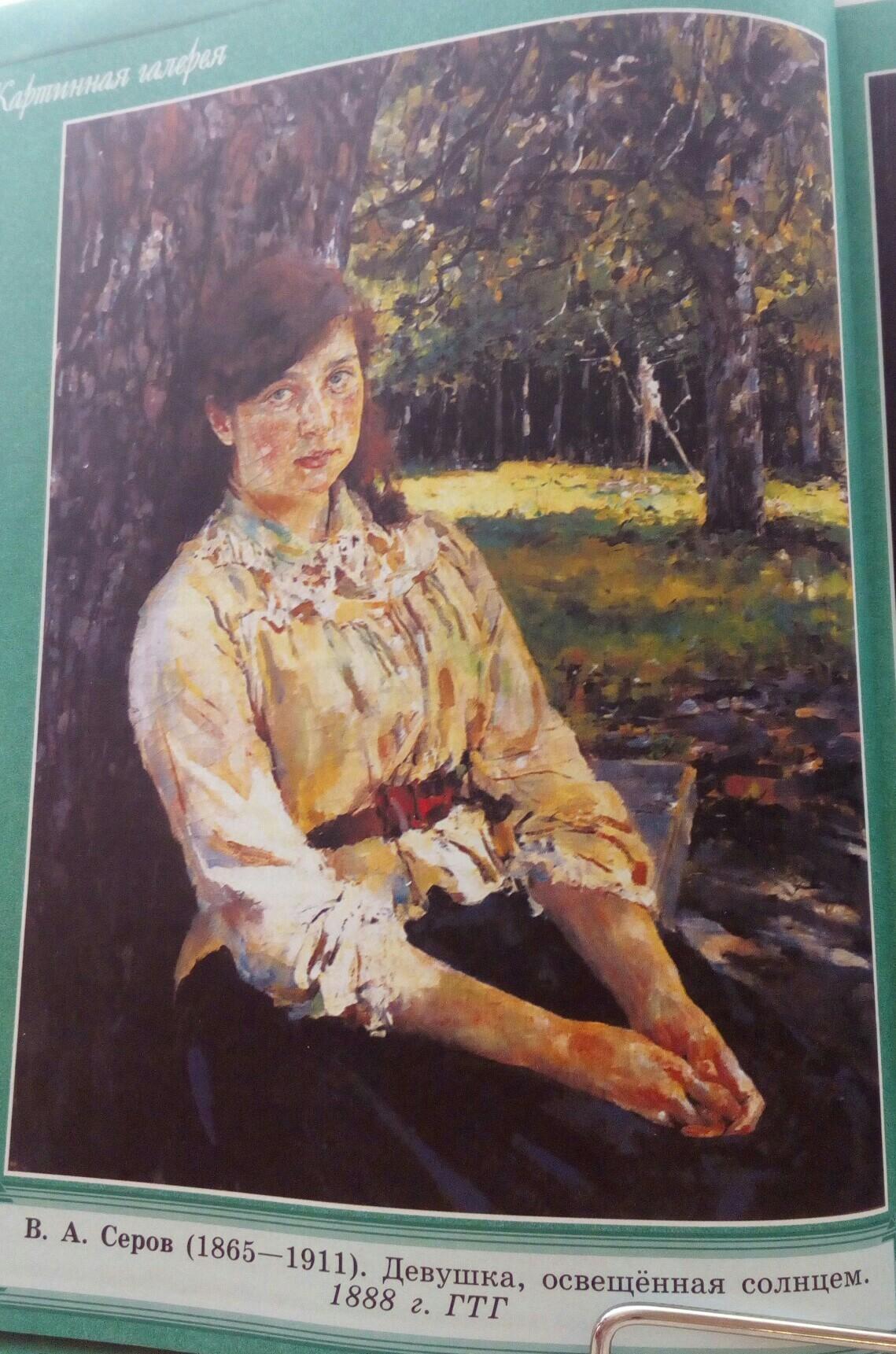 Краткое описание картины Серова девушка освещенная