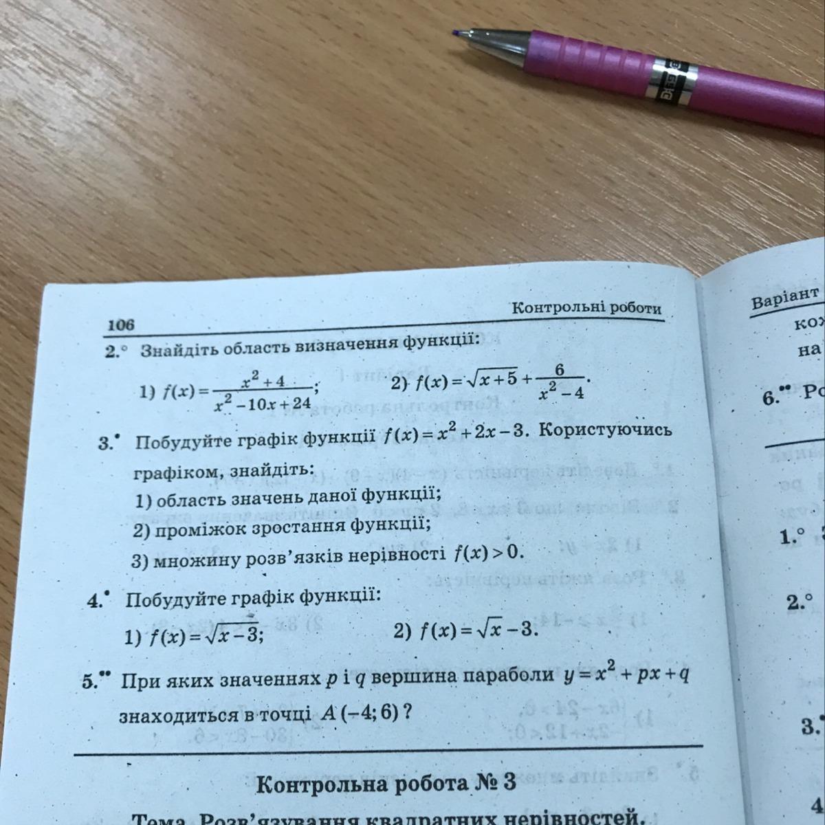 Помогите найти ответы на контрольную работу по алгебре Срочнооо  Загрузить png
