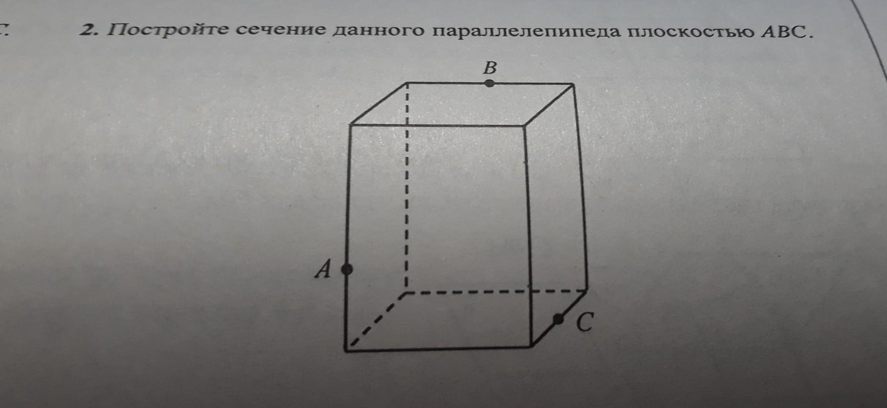 Сечение срочно 10 класс геометрия