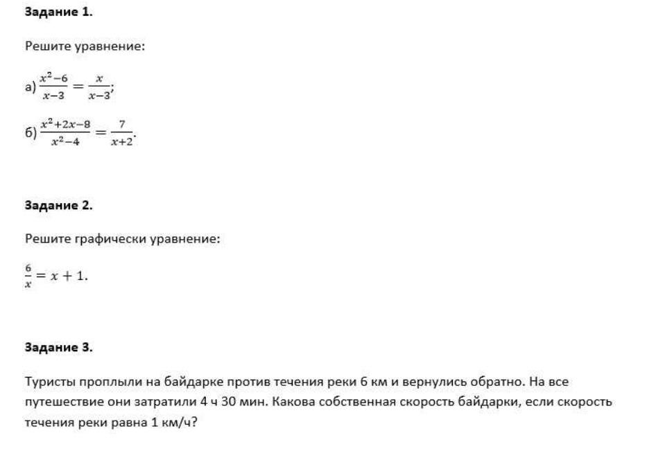 Решение задач с помощью рациональных дробных уравнений задачи на закон архимеда с решением 7 класс