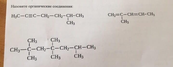 Дайте название химических соединений, органическая