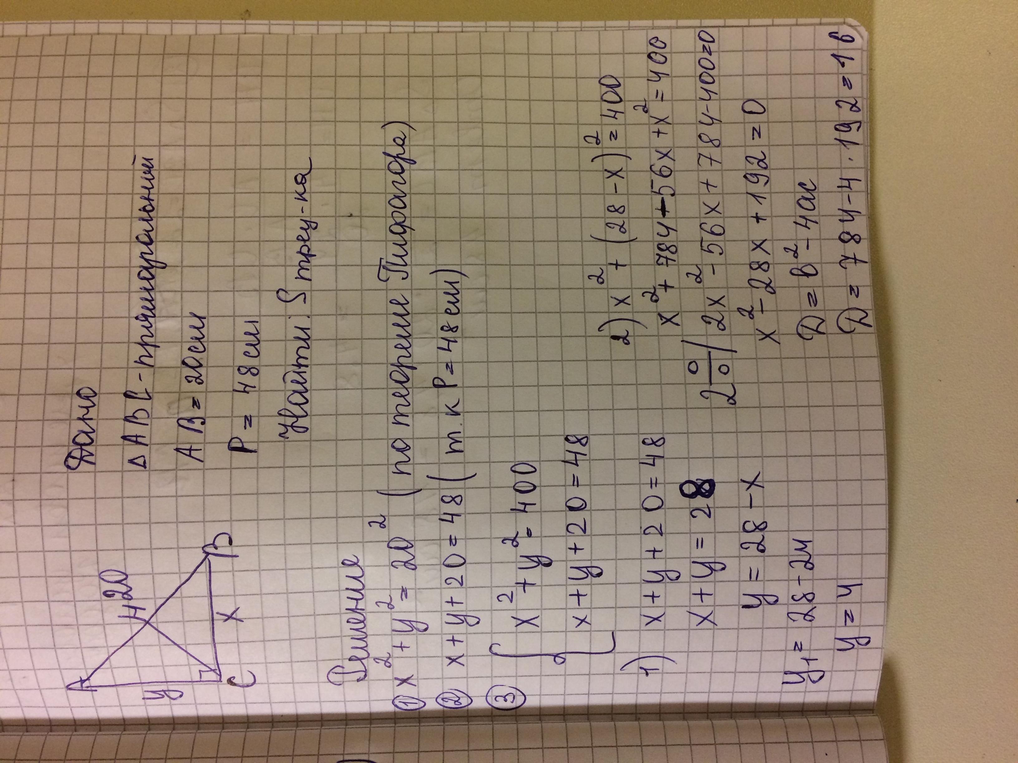 Решить задачу периметр треугольника равен 48 см задачи и решения по алгебре и геометрии