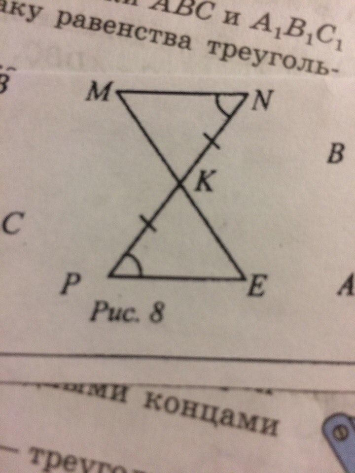 Нужно док-ть то треуг-ник MNK равен треуг-нику PKE (если можно подробно)