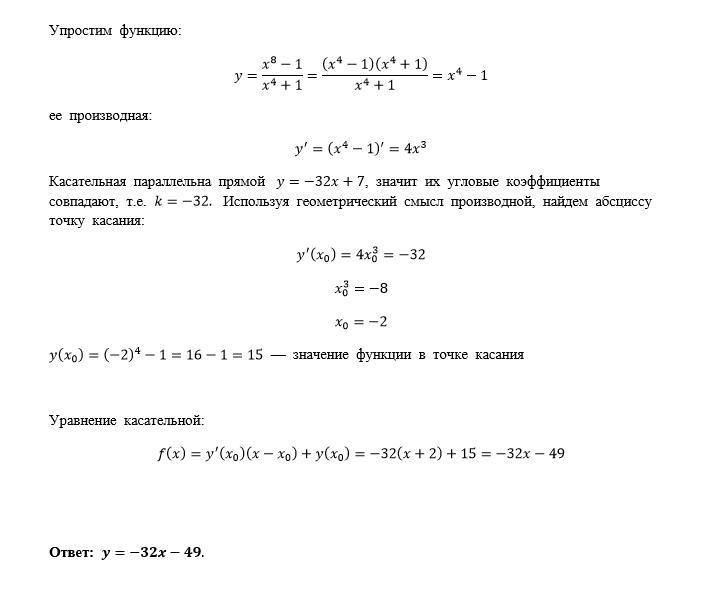 Напишите уравнение касательно к графику функции