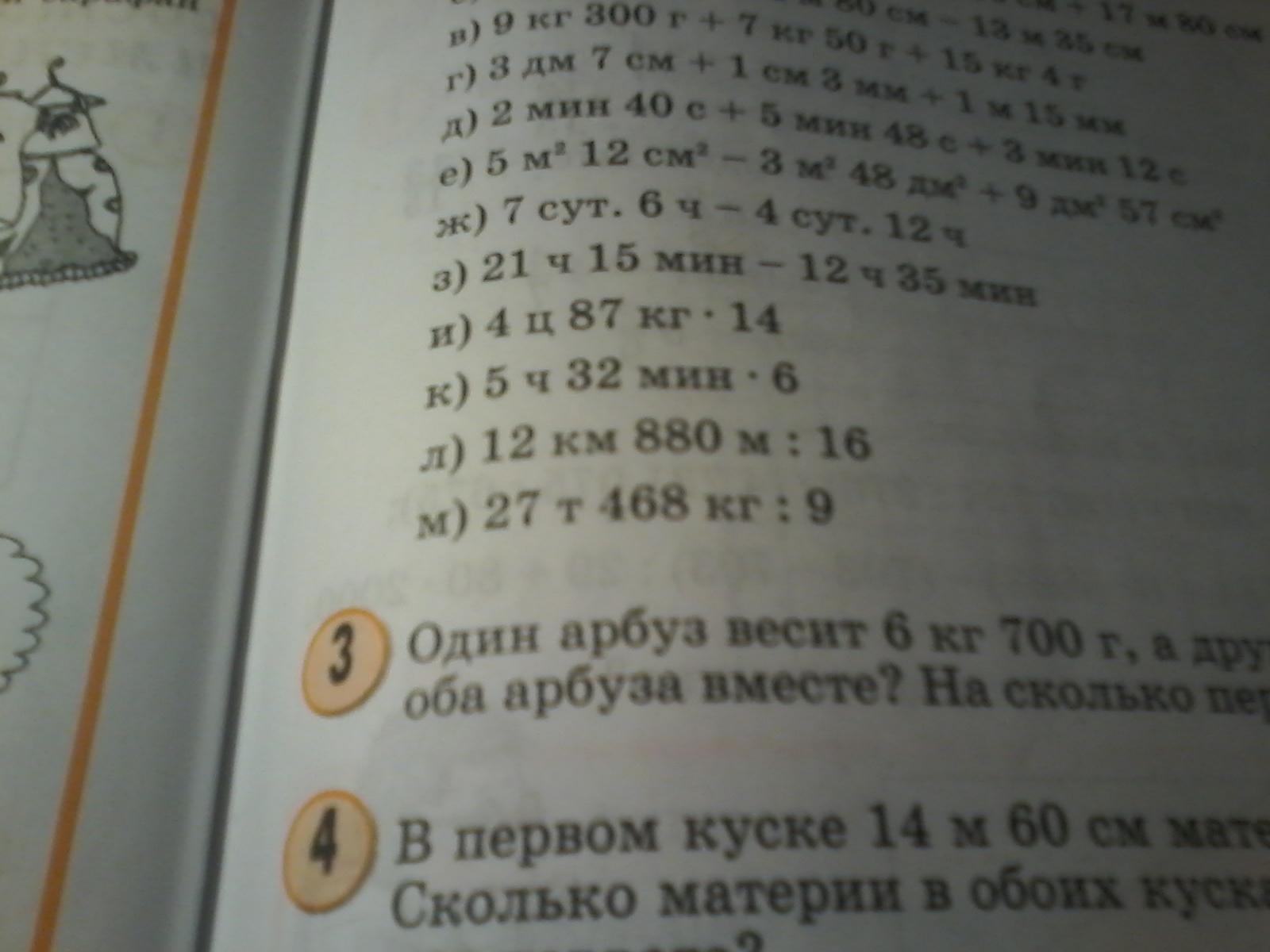 Помагите срочно номер 2 буква м!!!!!
