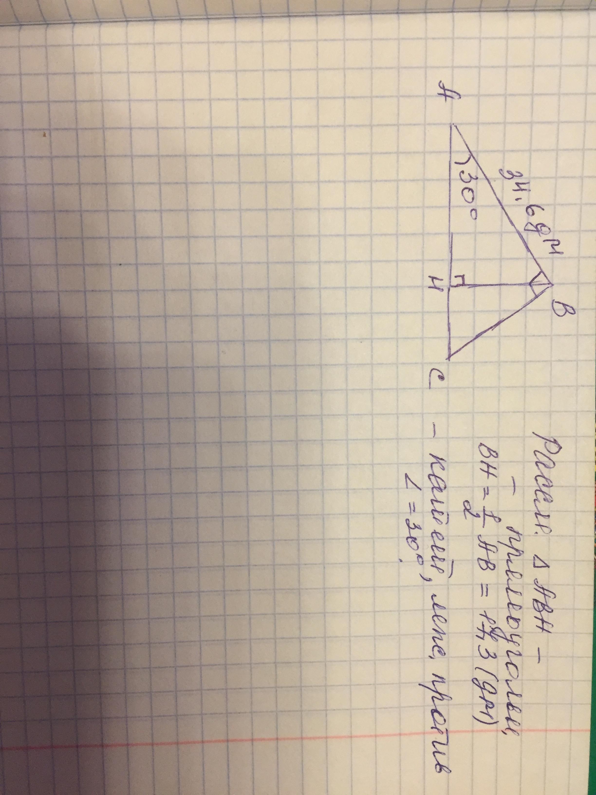 В треугольнике АВС известно, что АВ=34,6дм,угол