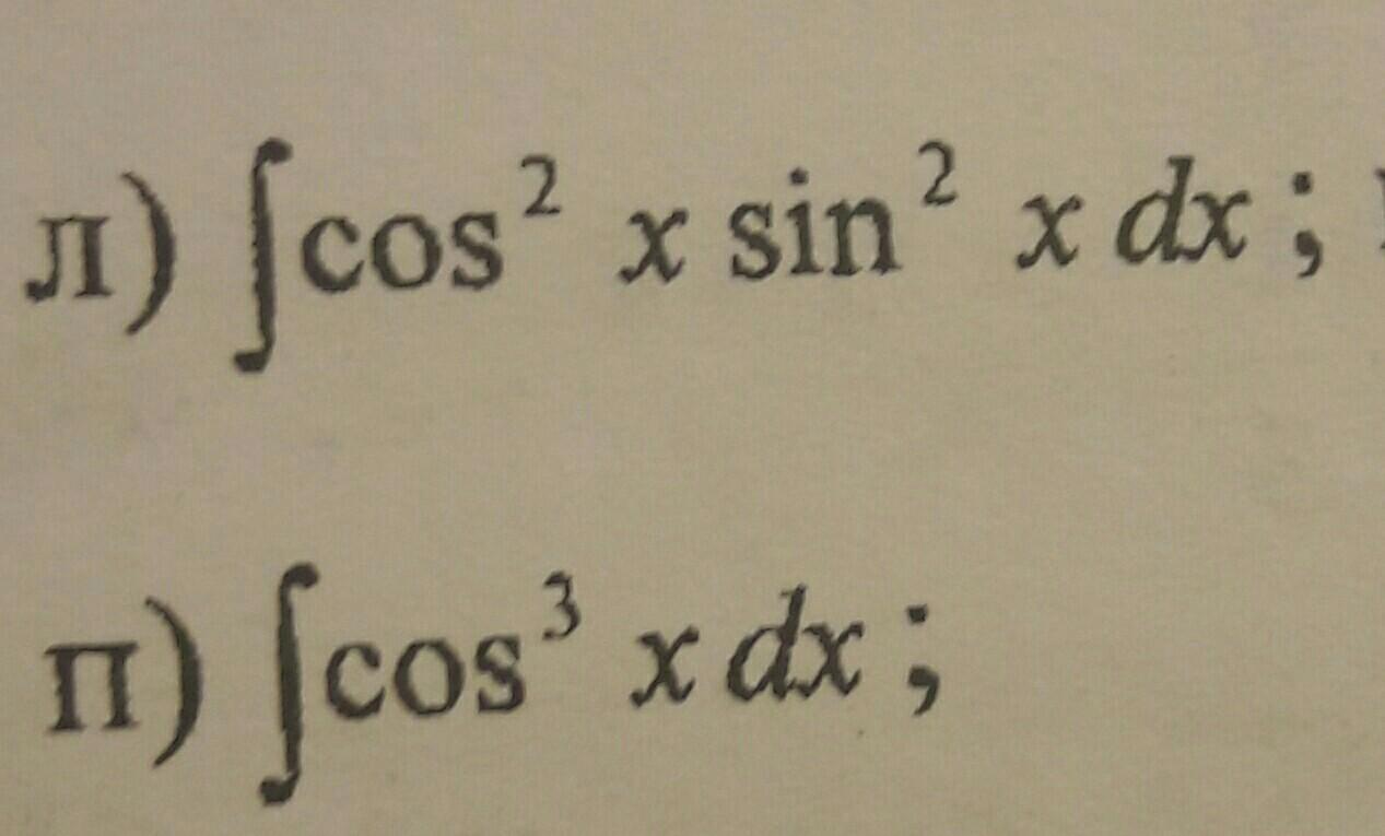 .Помогите решить интегралы..