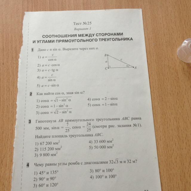 решебник на тесты по геометрии 9 класс белицкая