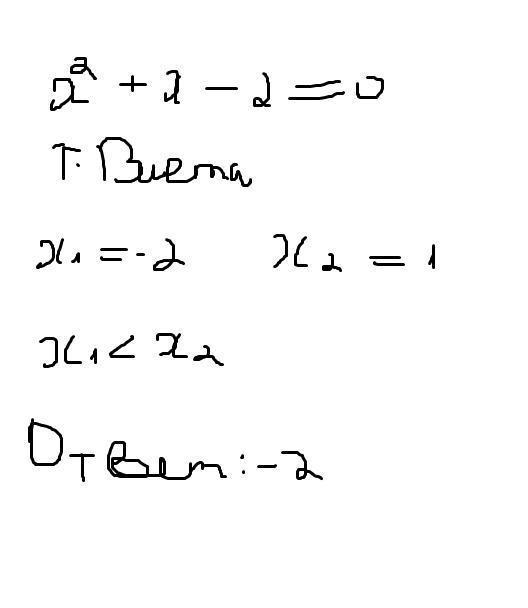 Найти корень уравнения: x2+x-2=0. Если уравнение