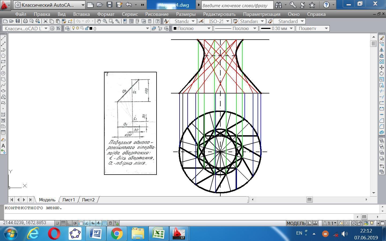 Начертательная геометрия. Ребят очень срочно