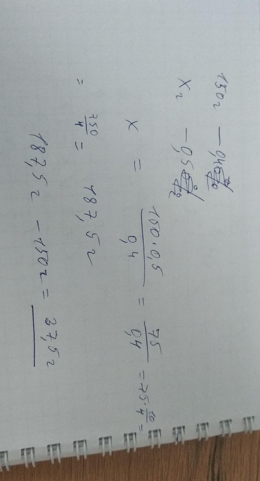 Яку масу оцтової кислоти треба добавити до 150