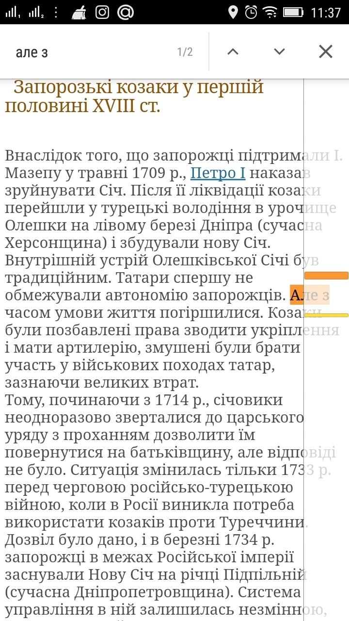 Покращилося чи погіршилося становище українських земель за 1