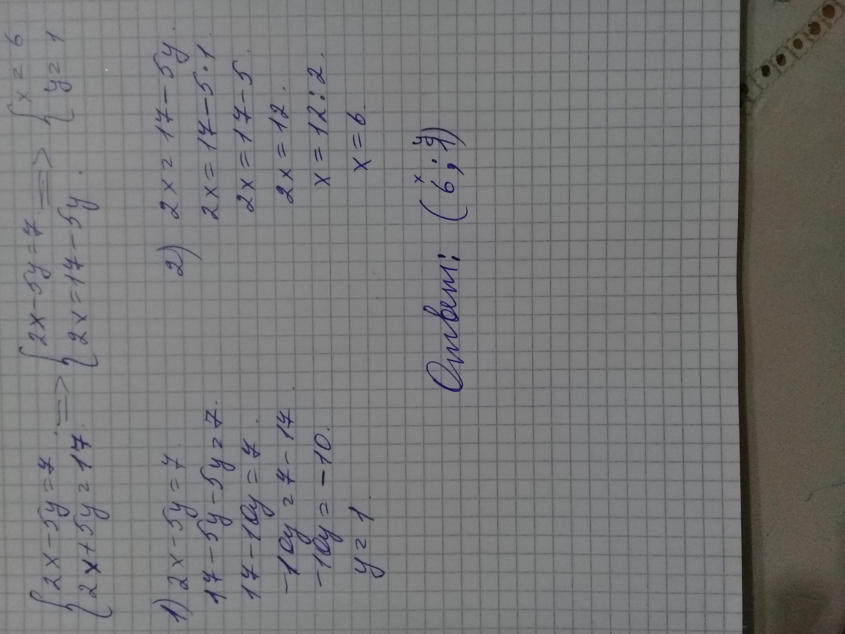 Решите систему 2x-5y=7 2x+5y=17