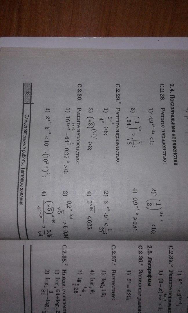 Помогите решить С.2.28. и С.2.29.