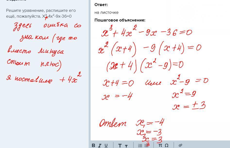 Решите уравнение, распишите его ещё, пожалуйста.