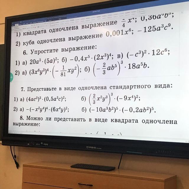 Помогите сделать алгебру 7 класс