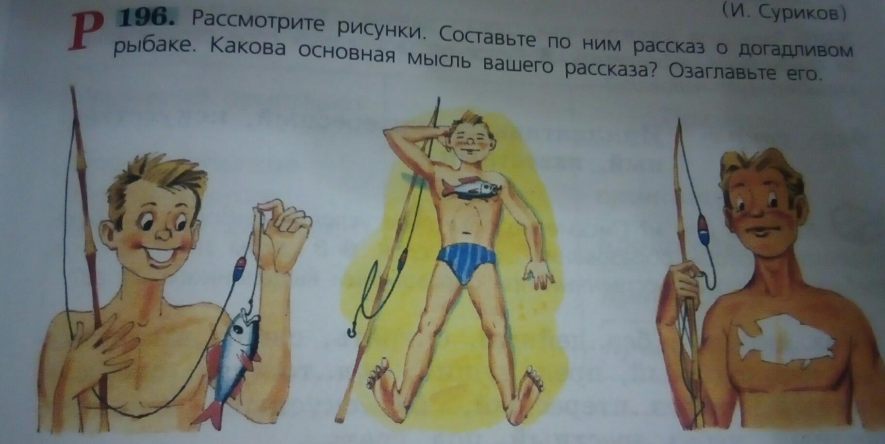 Русский 6 класс рассказ о догадливом рыбаке