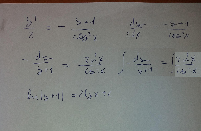 Решите дифференциальное уравнение