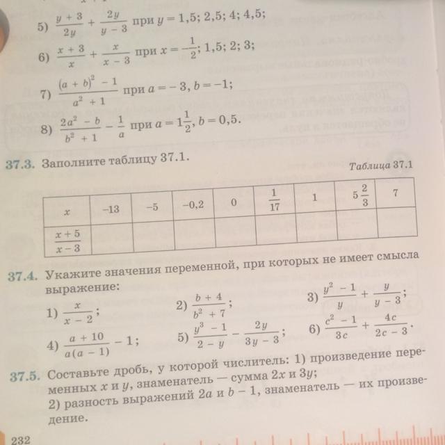 Номер-37.4 (только 2,4,6 пример)