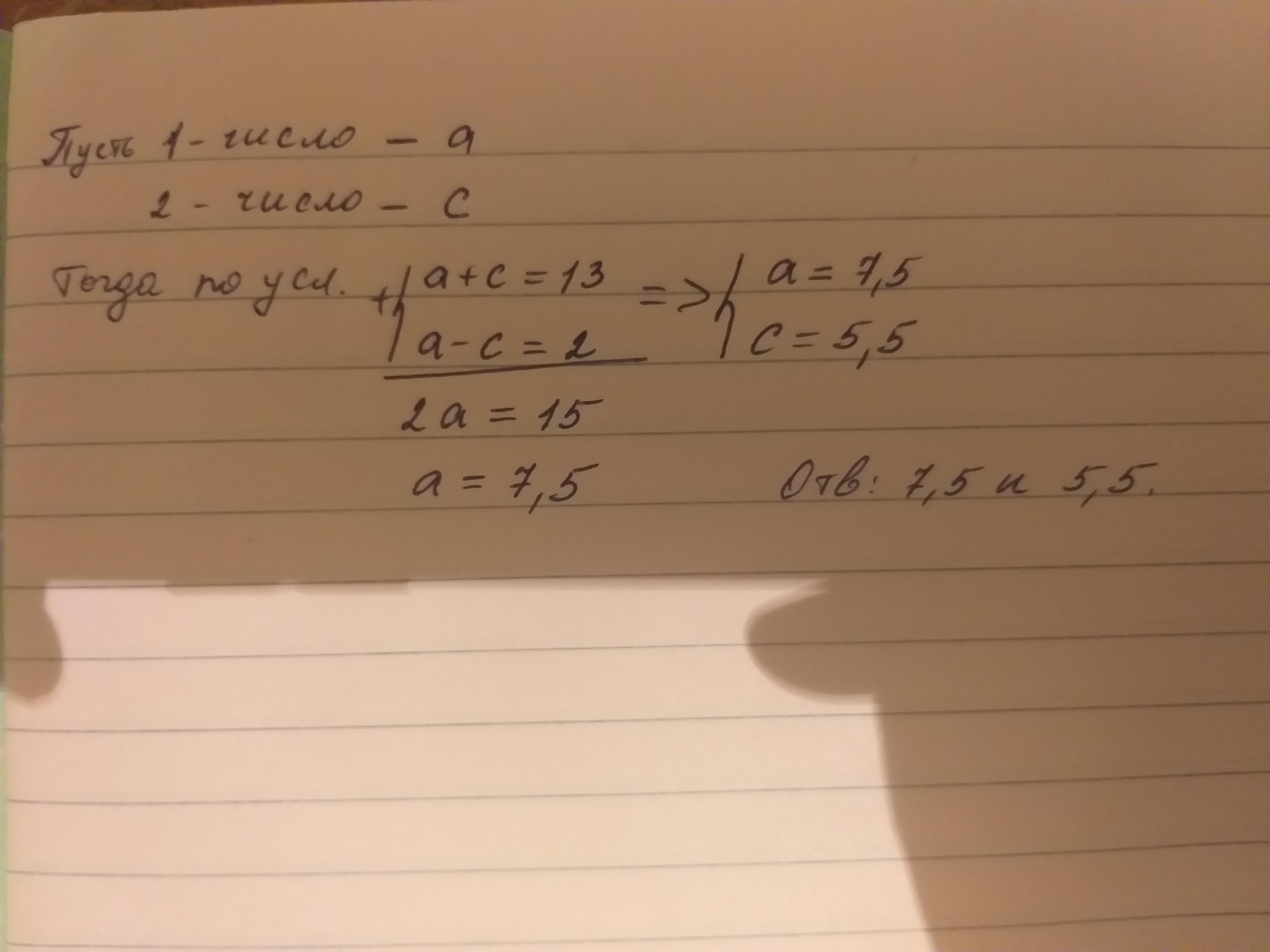 Сума чисел =13, а їх різниця =2.Знайдіть ці числа