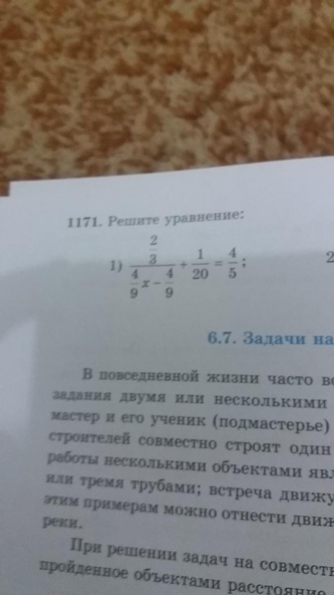 Изображение к вопросу Номер 1171 на картинке желательно