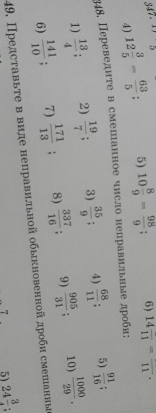 Номер 348 Переведите смешанное число неправильные дроби