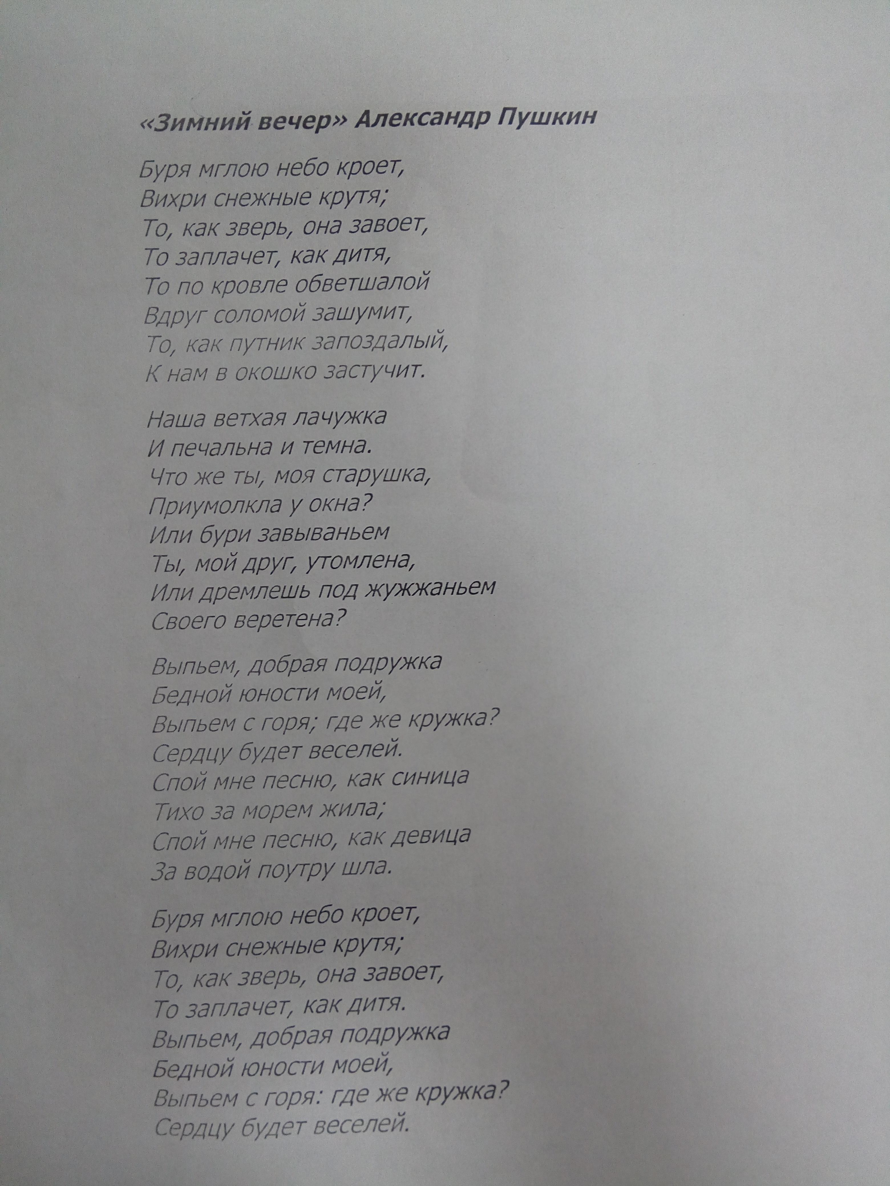 Схема ямба и хорея фото 110