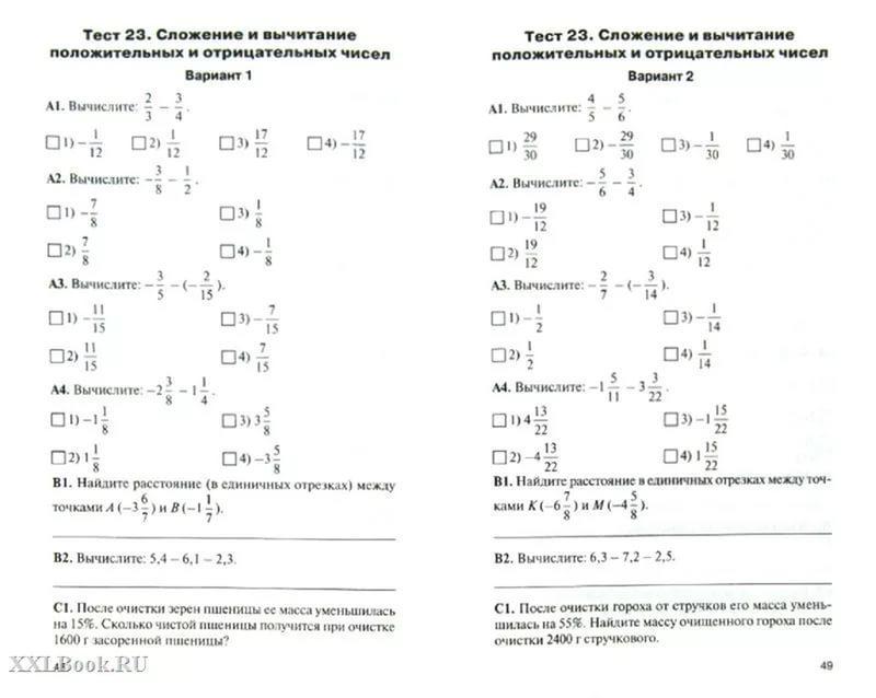 Ким по математике 8 класс ответы