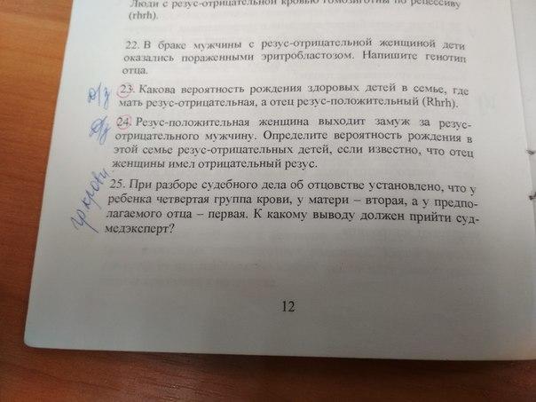 Задача номер 25,очень прошу о помощи!!!