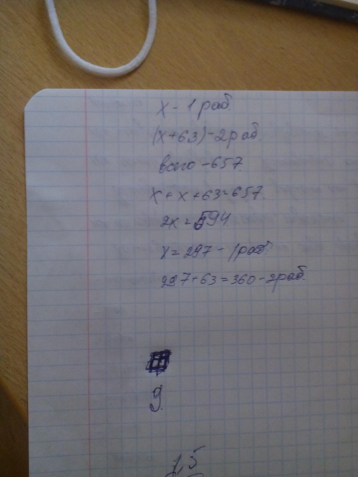 Решите задачу двое рабочих задачи на уравнение 5 класс без решения